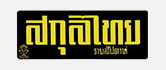 logo_media_sakulthai