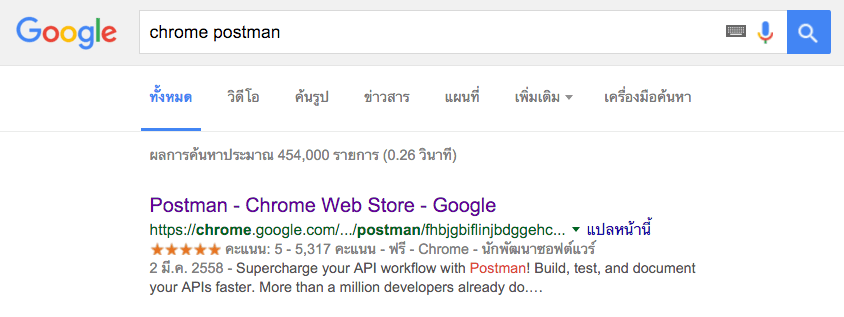 chormepostman