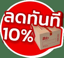 Img-Discount-10-Percent